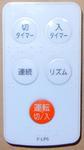 F-LP5 リモコン 正面.jpg